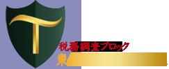税務調査をなくすには 申告書保証制度の東京中央税理士法人